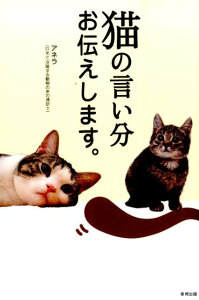 猫の言い分お伝えします。 [ アネラ ]