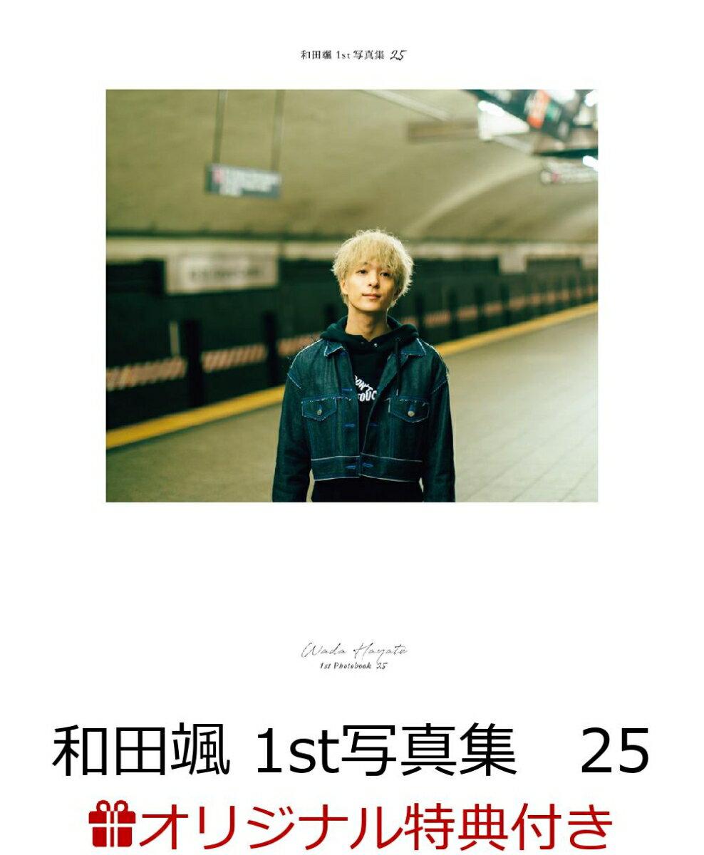 【楽天ブックス限定特典付き】和田颯 1st写真集 25