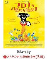 【楽天ブックス限定先着特典】マロナの幻想的な物語り【Blu-ray】(B5クリアファイル)