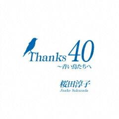 【送料無料】【新作CDポイント3倍対象商品】Thanks 40 ?青い鳥たちへ [ 桜田淳子 ]