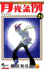 【送料無料】月光条例(24) [ 藤田和日郎 ]