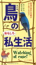 【楽天ブックスならいつでも送料無料】改訂版 鳥のおもしろ私生活 [ ピッキオ ]