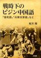 戦時下のピジン中国語