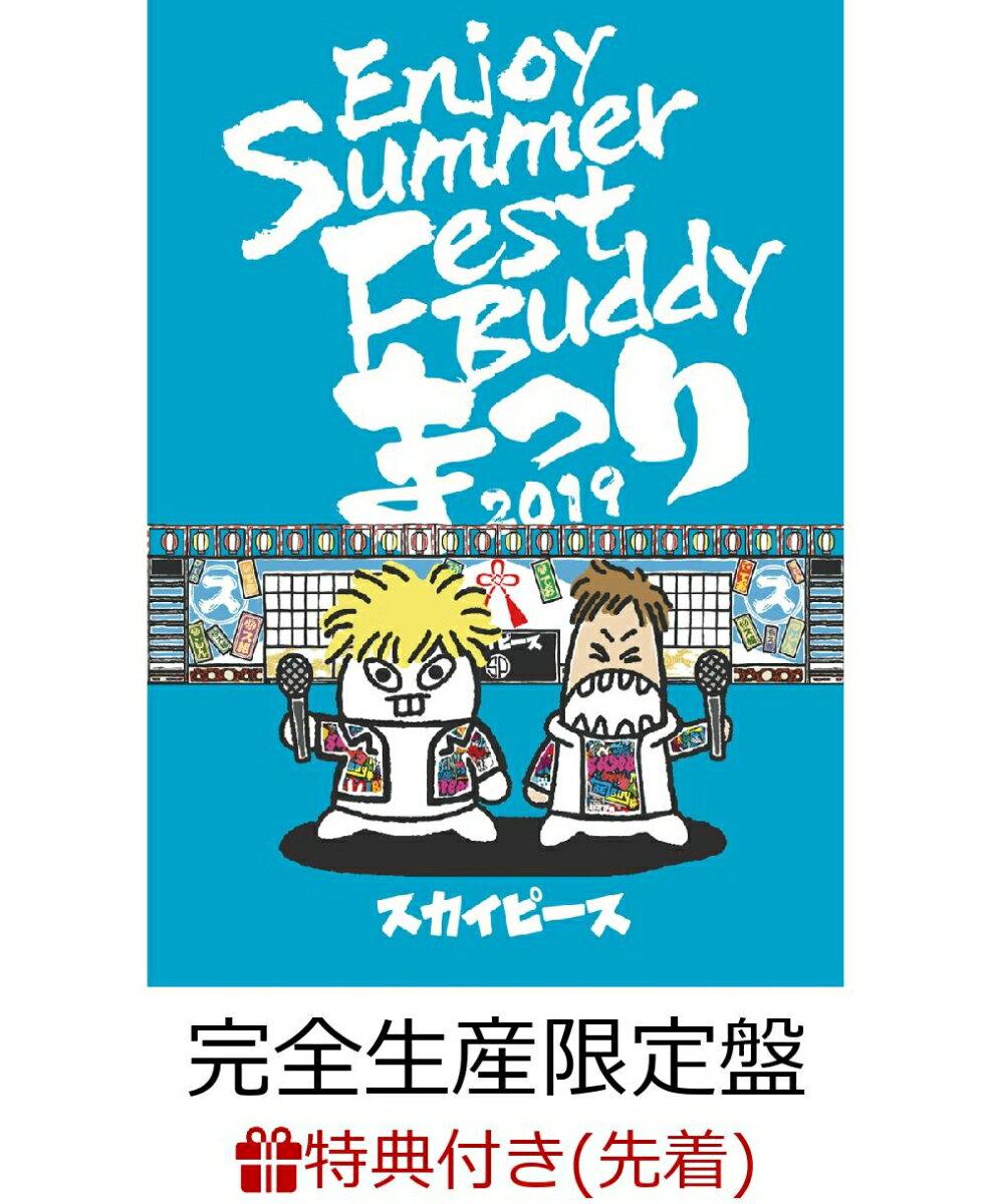 【先着特典】Enjoy Summer Fest Buddy〜まつり〜(完全生産限定盤)(オリジナルダミーパスステッカー付き)
