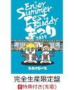 【先着特典】Enjoy Summer Fest Buddy〜まつり〜(完全生産限定盤)(オリジナルダミーパスステッカー付き) [ スカイピース ]
