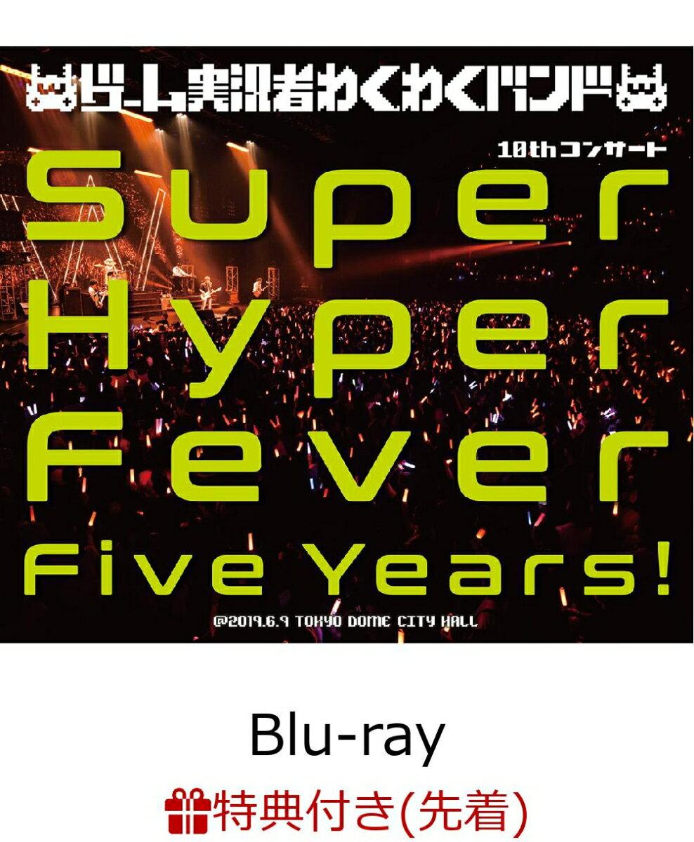 【先着特典】ゲーム実況者わくわくバンド 10thコンサート 〜Super Hyper Fever Five Years!〜(初回仕様限定盤)(カレンダー付き)【Blu-ray】