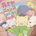 花さかニャンコ (初回盤 CD+DVD)
