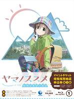 ヤマノススメ セカンドシーズン(1)【Blu-ray】