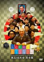 人志松本のすべらない話 第32回大会 完全版