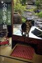 【送料無料】小説を書く猫