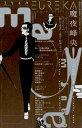 ユリイカ臨時増刊号(3 2019(第51巻第3号)) 詩と批評 総特集:魔夜峰央ー『ラシャーヌ』『パタリロ!』『翔んで埼玉』