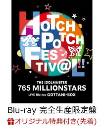 THE IDOLM@STER 765 MILLIONSTARS HOTCHPOTCH FESTIV@L!! LIVE Blu-ray GOTTANI-BOX(完全生産限定盤)(ビッグタペストリー付き)