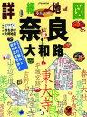 【送料無料】詳細地図で歩きたい町奈良大和路