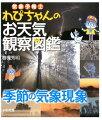 気象予報士わぴちゃんのお天気観察図鑑(季節の気象現象)