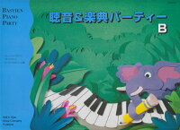 JWP275 聴音&楽典パーティー B (改訂版)