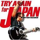 【送料無料】TRY AGAIN for JAPAN/お家へかえろう 2011