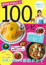 家政婦makoの100円レシピ [ mako ]