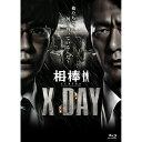 相棒シリーズ X DAY【Blu-ray】 [ 田中圭 ]