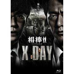 【楽天ブックスならいつでも送料無料】相棒シリーズ X DAY【Blu-ray】 [ 田中圭 ]