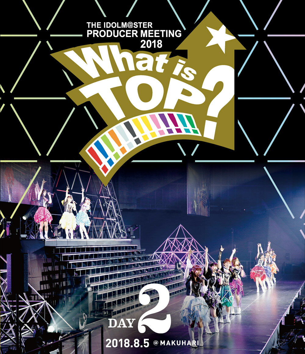 THE IDOLM@STER PRODUCER MEETING 2018 What is TOP!!!!!!!!!!!!!? EVENT Blu-ray DAY2【Blu-ray】画像
