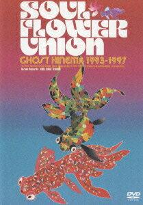 Ghost Cinema 1993-1997 [ ソウル・フラワー・ユニオン ]