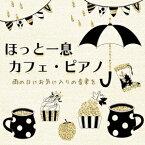 ほっと一息 カフェ・ピアノ 雨の日にお気に入りの音楽を [ 青木晋太郎 ]