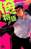 俺物語!!(8)