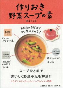 【楽天ブックスならいつでも送料無料】あたためるだけですぐ食べられる! 作りおき野菜スープの...