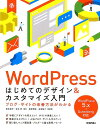 WordPressはじめてのデザイン&カスタマイズ入門 ブログ・サイトの改善方法がわかる WordPres [ 茂木葉子 ]