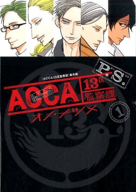 ACCA13区監察課P.S.(1)画像