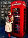 SHOKOのロンドンファッション・スタイルブック [ SHOKO ]
