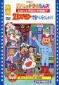 映画ドラミ&ドラえもんズ ロボット学校七不思議!?/映画21エモン 宇宙へいらっしゃい!