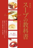 新装版 スープの教科書 知っておきたいスープの基本から、定番、バリエーション、世界のスープまで、豊富な手順写真で丁寧に解説。