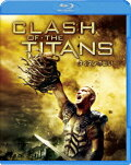 タイタンの戦い【Blu-ray】