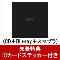 【先着特典】MADE (CD+Blu-ray+スマプラ) (ICカードステッカー付き)
