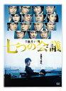 七つの会議 通常版DVD [ 野村萬斎 ] - 楽天ブックス