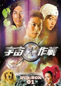 【楽天ブックスならいつでも送料無料】宇宙犬作戦 DVD-BOX1 [ 戸次重幸 ]