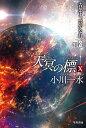 天冥の標10 青葉よ、豊かなれ PART3 (ハヤカワ文庫JA 0) [ 小川 一水 ]