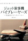 ジェット旅客機バイプレーヤーズ 名脇役たちへのエール (イカロスMOOK) [ 徳光康 ]