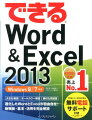 できる Word&Excel 2013 Windows 8/7対応