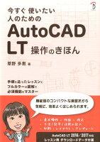 今すぐ使いたい人のためのAutoCAD LT操作のきほん