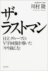 【楽天ブックスならいつでも送料無料】ザ・ラストマン [ 川村隆 ]