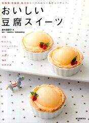 【送料無料】おいしい豆腐スイーツ [ 鈴木理恵子 ]