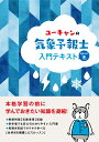 ユーキャンの気象予報士 入門テキスト (ユーキャンの資格試験