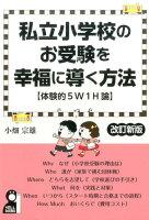 私立小学校のお受験を幸福に導く方法改訂新版 体験的5W1H論 (Yell books)