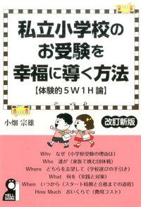 私立小学校のお受験を幸福に導く方法改訂新版 体験的5W1H論