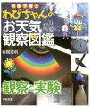 気象予報士わぴちゃんのお天気観察図鑑(観察と実験)