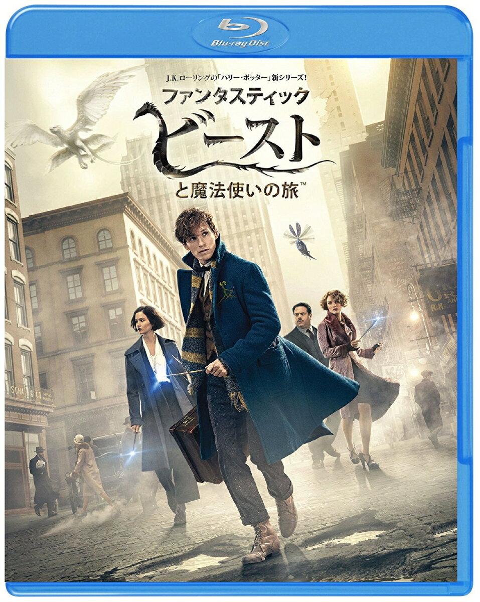 ファンタスティック・ビーストと魔法使いの旅【Blu-ray】