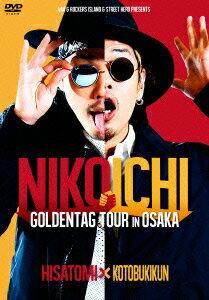 NIKOICHI GOLDENTAG TOUR IN OSAKA画像
