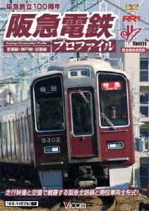 阪急電鉄プロファイル~宝塚線・神戸線・京都線~ (鉄道)